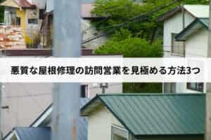 悪質な屋根修理の訪問営業を見極める方法3つ