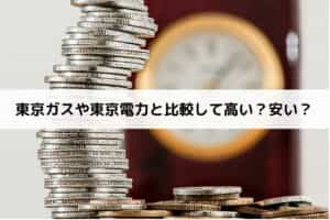 エネアークは東京ガスや東京電力と比較して高い?安い?