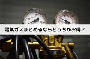 【九州電力と西部ガス】電気とガスをまとめるならどっちがお得?