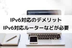 IPv6対応のデメリット IPv6対応ルーターなどが必要