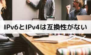 IPv6とIPv4は互換性がない