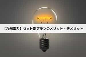 【九州電力】電気とガスのセット割プランのメリット・デメリット