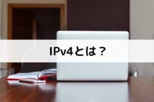 IPv4とは?