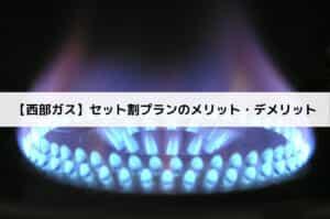 【西部ガス】電気とガスのセット割プランのメリット・デメリット