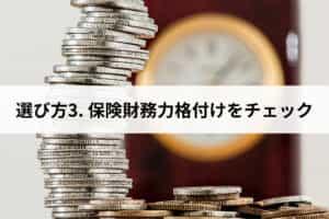 選び方3. 保険財務力格付けをチェック