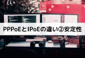 PPPoEとIPoEの違い②安定性