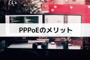 PPPoEのメリット