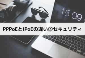 PPPoEとIPoEの違い③セキュリティ