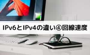 IPv6とIPv4の違い④回線速度