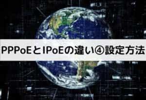 PPPoEとIPoEの違い⑤接続方法