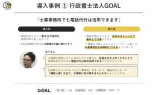 fondesk評判や口コミ・事例①