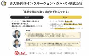fondesk評判や口コミ・事例③