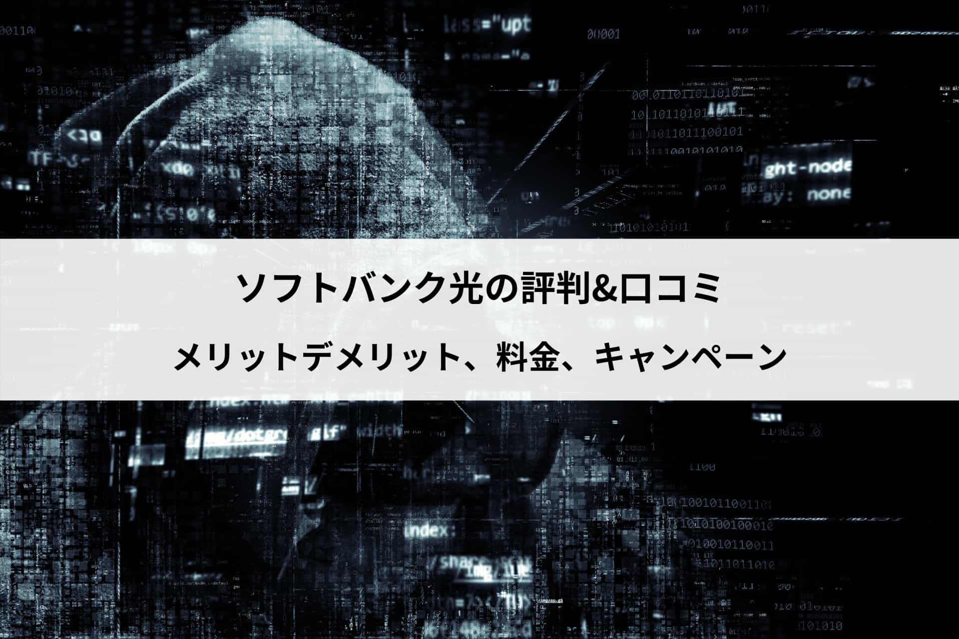 ソフトバンク光の評判&口コミ メリットデメリットや料金キャンペーン情報など徹底解説!