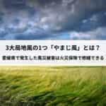 3大局地風の1つ「やまじ風」とは?愛媛県で発生した風災被害は火災保険で修繕できる。
