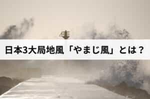 日本3大局地風「やまじ風」とは?