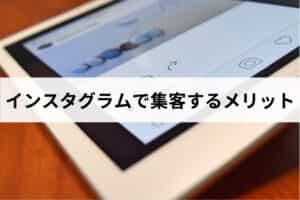 インスタグラム(Instagram)で集客するメリットや利点