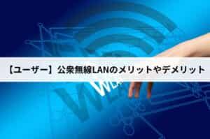 【ユーザー】公衆無線LANのメリットやデメリット