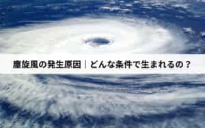 塵旋風の発生原因|どんな条件で生まれるの?