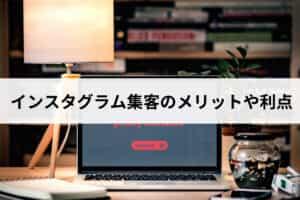 【ユーザー】インスタグラム集客のメリットや利点