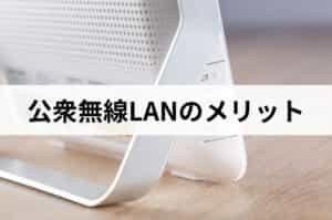 公衆無線LANのメリット