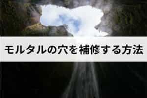 モルタルの穴を補修する方法