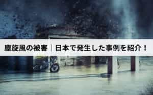 塵旋風の被害|日本で発生した事例を紹介!