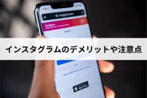 【ユーザー】インスタグラムのデメリットや注意点