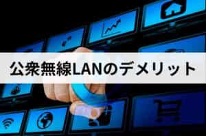 公衆無線LANのデメリット