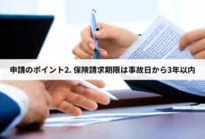 申請のポイント2. 保険請求期限は事故日から3年以内
