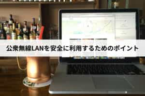 公衆無線LANを安全に利用するためのポイント