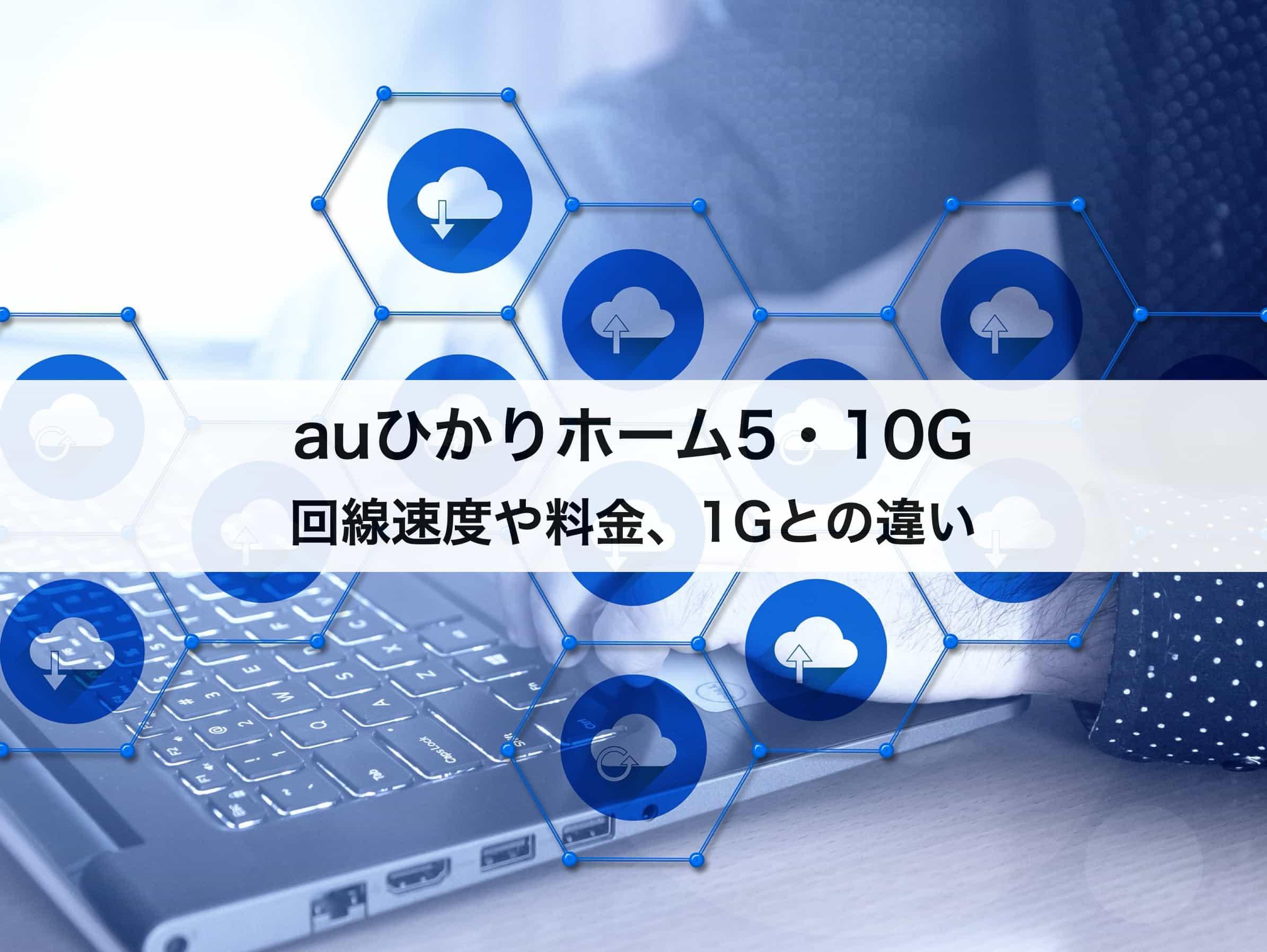 auひかり「ホーム5G・10G」の評判|回線速度や料金、1Gとの違いなど解説!