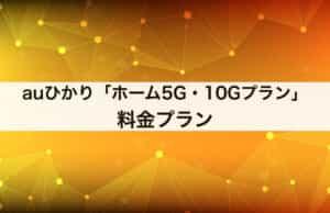 auひかり「ホーム5G・10Gプラン」の料金プラン