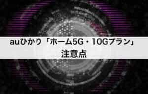 auひかり「ホーム5G・10Gプラン」の注意点