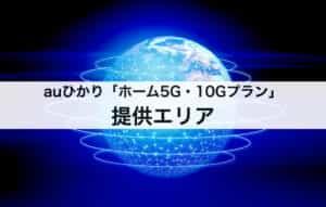 auひかり「ホーム5G・10Gプラン」の提供エリア