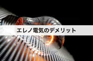 エレノ電気(Eleno電気)のデメリット3つ