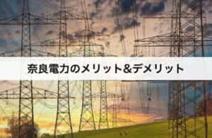 奈良電力のメリット・デメリット|本当に怪しい?