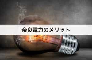 奈良電力のメリット4つ|評判や口コミも紹介