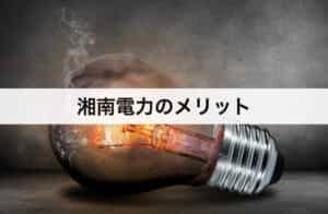 湘南電力のメリット 評判や口コミも紹介