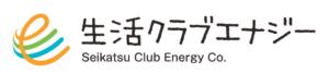 生活クラブエナジー(生活クラブでんき)とは?会社概要や特徴、解約金など