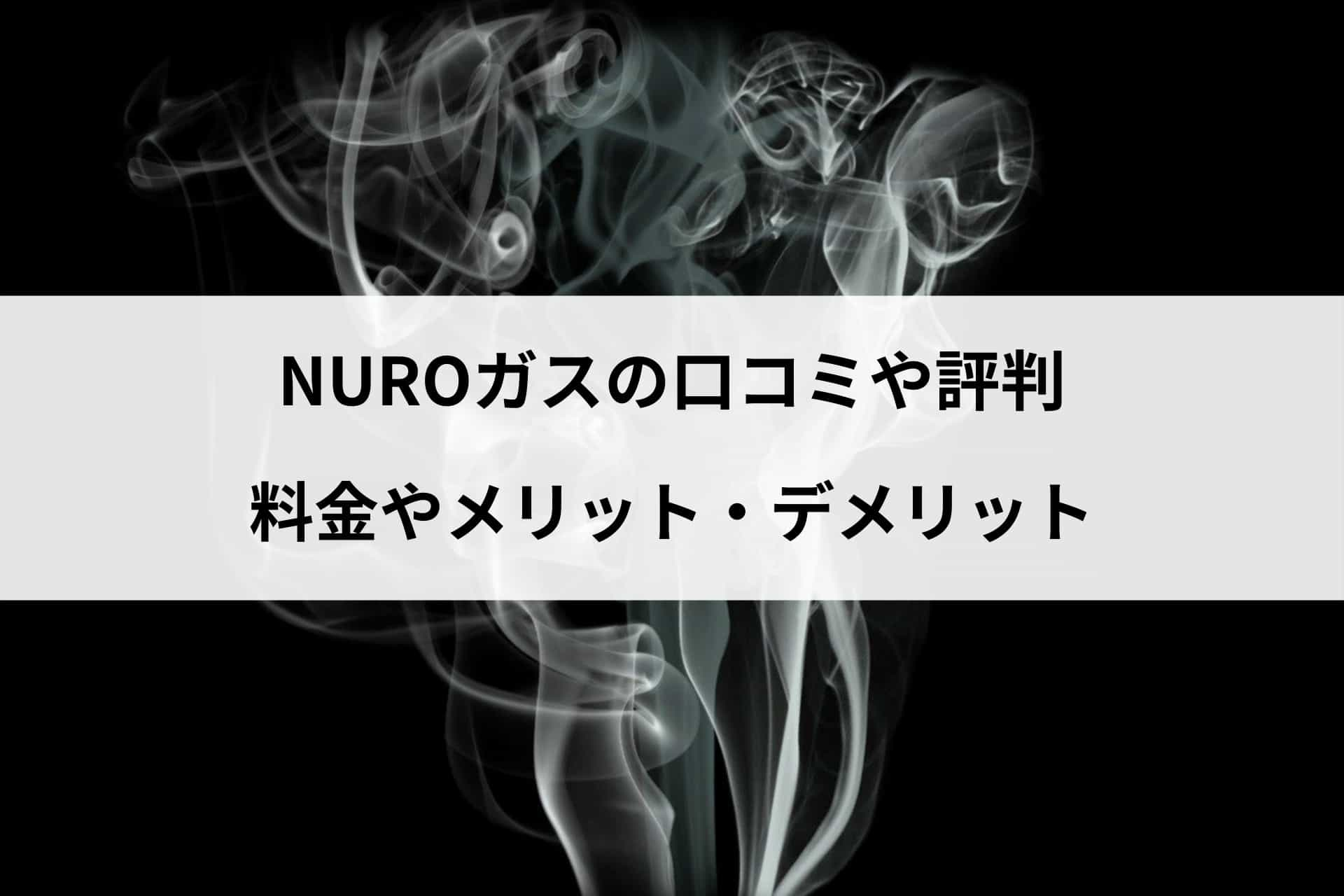 NUROガスの口コミや評判|東京ガスと比較して高い?料金プランやデメリット、セット割の詳細まで解説!