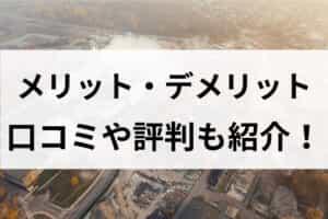 NUROガスのメリット・デメリット|口コミや評判も紹介!
