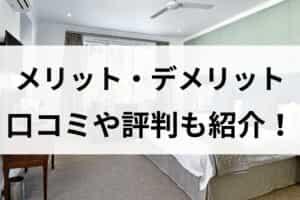 NUROでんきのメリット・デメリット|口コミや評判も紹介!