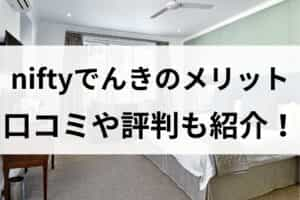niftyでんきのメリット|口コミや評判も紹介!