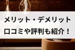 UQでんきのメリット・デメリット|口コミや評判も紹介!