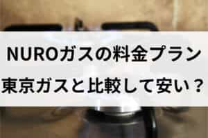NUROガスの料金プラン|東京ガスと比較して高い?安い?