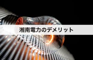 湘南電力のデメリット3つ 評判や口コミを紹介