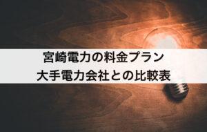 宮崎電力の料金プラン|九州電力と比較して安い?