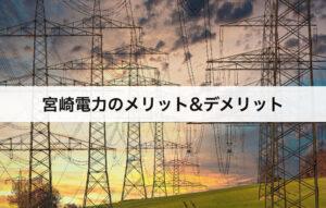 宮崎電力のメリット・デメリット|口コミや評判は?