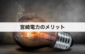 宮崎電力のメリット4つ|評判や口コミも紹介