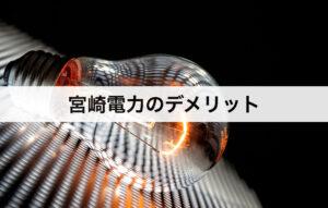 宮崎電力のデメリット3つ|評判や口コミを紹介